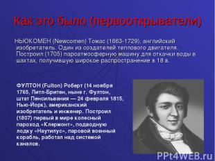 Как это было (первооткрыватели) НЬЮКОМЕН (Newcomen) Томас (1663-1729), английски