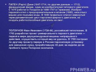 ПАПЕН (Papin) Дени (1647-1714, по другим данным — 1712), французский физик, один