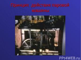 Принцип действия паровой машины