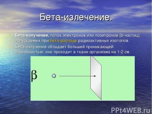 Бета-излечение. Бета-излучение, поток электронов или позитронов (b-частиц), испу
