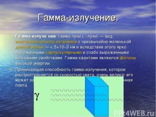Гамма-излучение. Га мма-излуче ние, гамма-лучи (γ-лучи)— вид электромагнитного