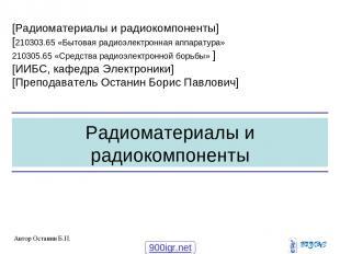 Радиоматериалы и радиокомпоненты [Радиоматериалы и радиокомпоненты] [210303.65 «