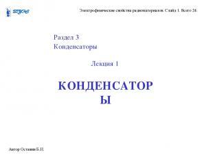 Автор Останин Б.П. Электрофизические свойства радиоматериалов. Слайд 1. Всего 24