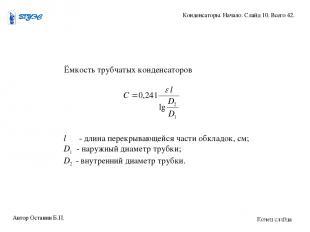 Ёмкость трубчатых конденсаторов l - длина перекрывающейся части обкладок, см; D1