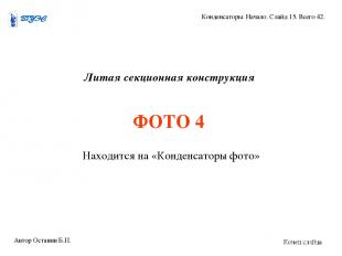 ФОТО 4 Находится на «Конденсаторы фото» Литая секционная конструкция Автор Остан