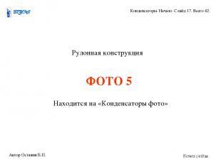 ФОТО 5 Находится на «Конденсаторы фото» Рулонная конструкция Автор Останин Б.П.