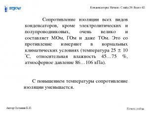 Сопротивление изоляции всех видов конденсаторов, кроме электролитических и полуп