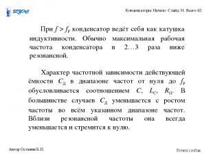 При f > fP конденсатор ведёт себя как катушка индуктивности. Обычно максимальная