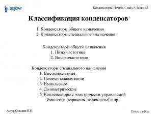 Классификация конденсаторов 1. Конденсаторы общего назначения 2. Конденсаторы сп