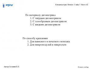 По материалу диэлектрика 1. С твёрдым диэлектриком 2. С газообразным диэлектрико