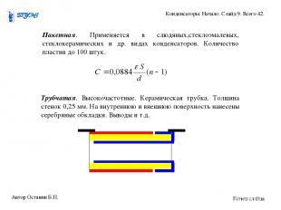 Пакетная. Применяется в слюдяных,стеклоэмалевых, стеклокерамических и др. видах