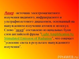 Лазер - источник электромагнитного излучения видимого, инфракрасного и ультрафио