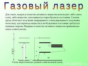 Для таких лазеров в качестве активного вещества используют либо смесь газов, либ
