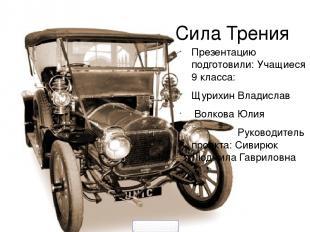 Сила Трения Презентацию подготовили: Учащиеся 9 класса: Щурихин Владислав Волков