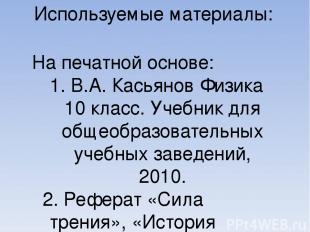 Используемые материалы: На печатной основе: 1. В.А. Касьянов Физика 10 класс. Уч
