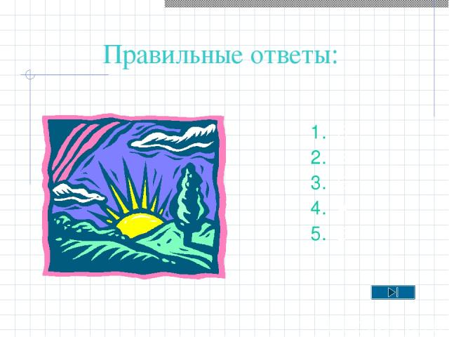 Правильные ответы: Б В Б А Б