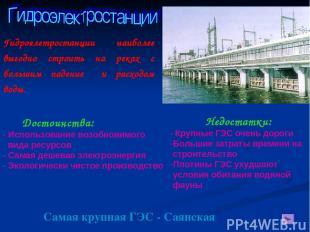 Гидроэлетростанции наиболее выгодно строить на реках с большим падение и расходо