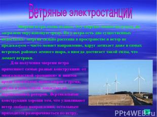 Энергия ветра очень велика. Эту энергию можно получать, не загрязняя окружающую