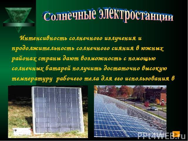 Интенсивность солнечного излучения и продолжительность солнечного сияния в южных районах страны дают возможность с помощью солнечных батарей получить достаточно высокую температуру рабочего тела для его использования в тепловых установках.