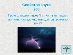 Свойства звука 200 Гром слышно через 5 с после вспышки молнии. Как далеко находи