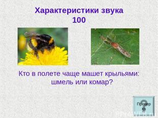 Характеристики звука 100 Кто в полете чаще машет крыльями: шмель или комар? Пров
