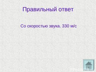 Правильный ответ Со скоростью звука. 330 м/с