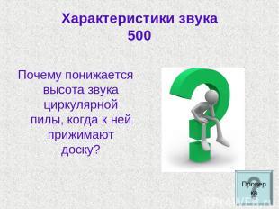 Характеристики звука 500 Почему понижается высота звука циркулярной пилы, когда