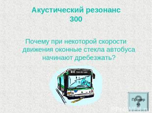 Акустический резонанс 300 Почему при некоторой скорости движения оконные стекла