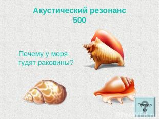 Акустический резонанс 500 Почему у моря гудят раковины? Проверка