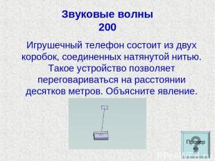 Звуковые волны 200 Игрушечный телефон состоит из двух коробок, соединенных натян