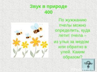 Звук в природе 400 По жужжанию пчелы можно определить, куда летит пчела – из уль