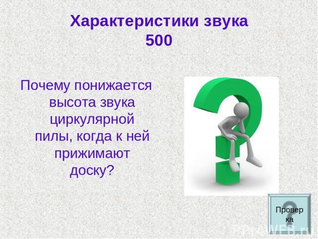 Характеристики звука 500 Почему понижается высота звука циркулярной пилы, когда к ней прижимают доску? Проверка