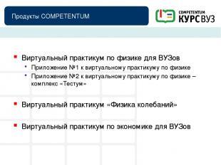 Продукты COMPETENTUM Виртуальный практикум по физике для ВУЗов Приложение №1 к в