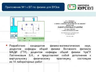 Приложение №1 к ВП по физике для ВУЗов Разработано кандидатом физико-математичес