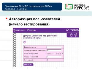 Приложение №2 к ВП по физике для ВУЗов Комплекс «ТЕСТУМ» Авторизация пользовател