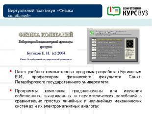 Виртуальный практикум «Физика колебаний» Пакет учебных компьютерных программ раз