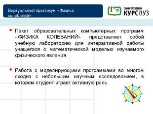 Виртуальный практикум «Физика колебаний» Пакет образовательных компьютерных прог