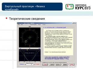 Виртуальный практикум «Физика колебаний» Теоретические сведения