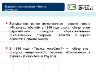 Виртуальный практикум «Физика колебаний» Выпущенная ранее англоязычная версия па