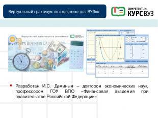 Виртуальный практикум по экономике для ВУЗов Разработан И.С. Деминым – доктором