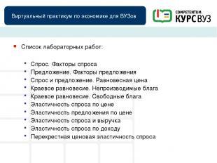 Виртуальный практикум по экономике для ВУЗов Список лабораторных работ: Спрос. Ф