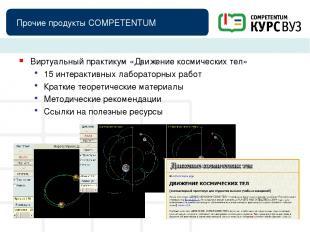 Прочие продукты COMPETENTUM Виртуальный практикум «Движение космических тел» 15