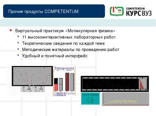 Прочие продукты COMPETENTUM Виртуальный практикум «Молекулярная физика» 11 высок