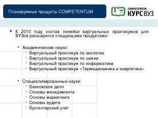 Планируемые продукты COMPETENTUM К 2010 году состав линейки виртуальных практику