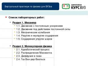 Виртуальный практикум по физике для ВУЗов Список лабораторных работ: Раздел 1. М