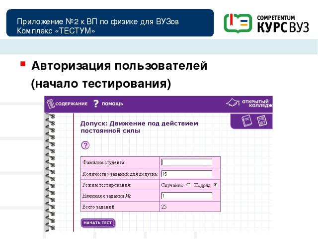 Приложение №2 к ВП по физике для ВУЗов Комплекс «ТЕСТУМ» Авторизация пользователей (начало тестирования)