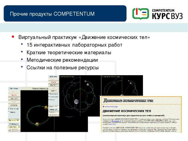 Прочие продукты COMPETENTUM Виртуальный практикум «Движение космических тел» 15 интерактивных лабораторных работ Краткие теоретические материалы Методические рекомендации Ссылки на полезные ресурсы