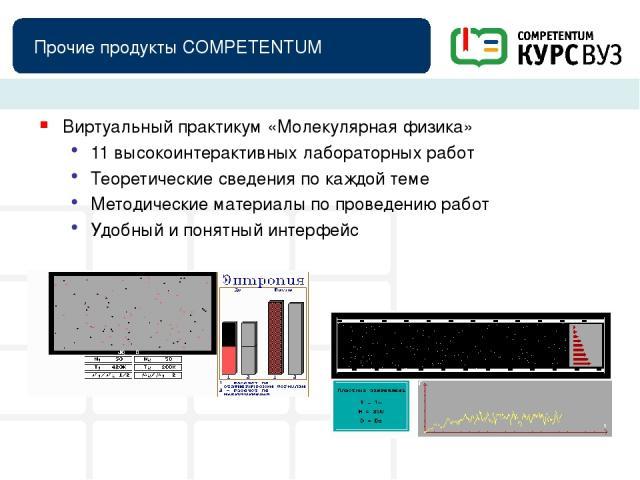 Прочие продукты COMPETENTUM Виртуальный практикум «Молекулярная физика» 11 высокоинтерактивных лабораторных работ Теоретические сведения по каждой теме Методические материалы по проведению работ Удобный и понятный интерфейс