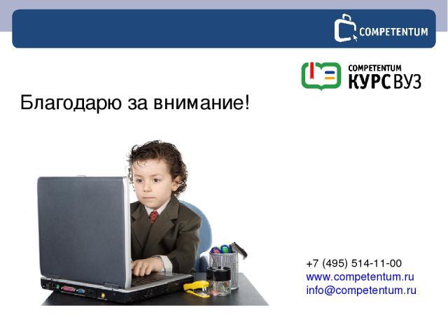 Благодарю за внимание! +7 (495) 514-11-00 www.competentum.ru info@competentum.ru
