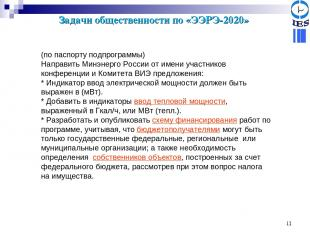 * Задачи общественности по «ЭЭРЭ-2020» (по паспорту подпрограммы) Направить Минэ